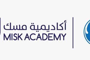 """""""أكاديمية مسك"""" تطلق برنامج تنمية المهارات القيادية بالتعاون مع جنرال إلكتريك"""