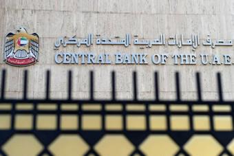 الإمارات: حيازة المصرف المركزي من الذهب ترتفع إلى 6.58 مليار درهم