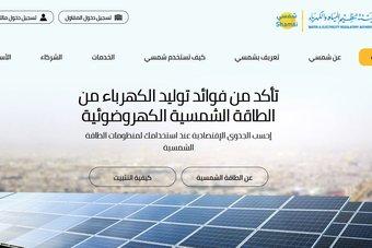 """تدشين بوابة """"شمسي"""" لمعرفة الجدوى الاقتصادية من تركيب منظومة الطاقة الشمسية"""