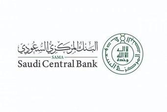 """""""المركزي السعودي"""" يطلق غدا نظام المدفوعات الفورية بين البنوك"""