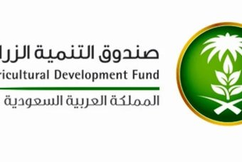صندوق التنمية الزراعية يطلق منتج تمويل الزراعة التعاقدية