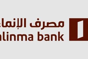 """""""مصرف الإنماء: توزيع أكثر من 596 مليون ريال أرباحا عن عن العام المالي 2020"""