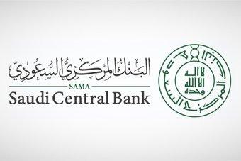البنك المركزي السعودي: تمديد فترة برنامجي  تأجيل الدفعات  و التمويل المضمون