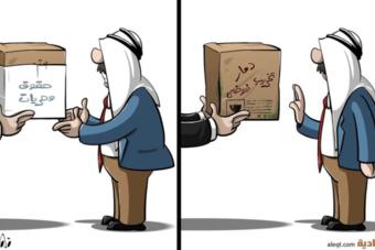 كاريكاتير 2021/04/10