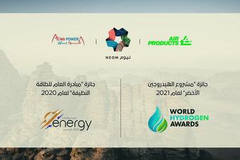 """""""نيوم"""" تحصد جائزتي أفضل مشروع وأفضل مبادرة خلال مؤتمر الهيدروجين ومعرض الشرق الأوسط للطاقة 2020"""