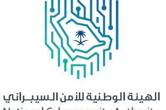 بدء التسجيل في الحوار الافتراضي للمنتدى الدولي للأمن السيبراني