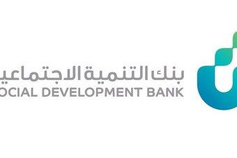 """بنك التنمية يوسع دائرة التمويل للمستثمرين ورواد الأعمال من خلال منتج """"أفق"""""""