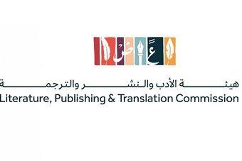 هيئة الأدب والنشر والترجمة تُعيد نشر مؤلفات الباحث الفرنسي تيري موجيه