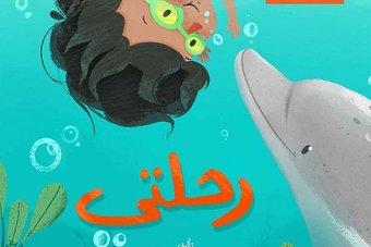 مركز الملك سلمان لأبحاث الإعاقة يطلق الإصدار الثاني للمجموعة القصصية (وعي)