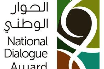 لتعزيز منظومة القيم .. إطلاق جائزة الحوار الوطني