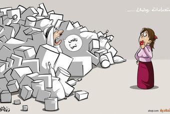 كاريكاتير 2021/04/09
