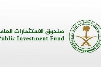 صندوق الاستثمارات يدعم فريقه التنفيذي بـ 3 تعيينات جديدة .. تعزيز كفاءة سير العمل