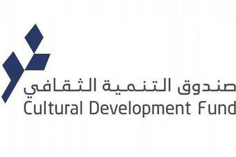 محمد بن دايل رئيسا تنفيذيا لصندوق التنمية الثقافي