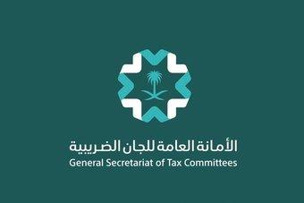 الأمانة العامة للجان الضريبية تطلق دليل الخدمات الإلكترونية