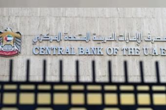المركزي الإماراتي يصدر إرشادات جديدة للبنوك لمكافحة غسل الأموال