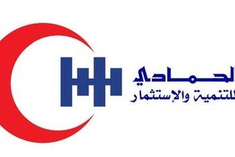 """مجلس إدارة """"الحمادي"""" يوافق على إنشاء مستشفى جديد يحل محل فرع العليا"""
