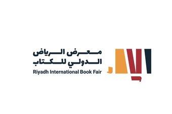 «الأدب والنشر» تعلن أسماء الفائزين بجائزة معرض الرياض للكتاب لعام 2020