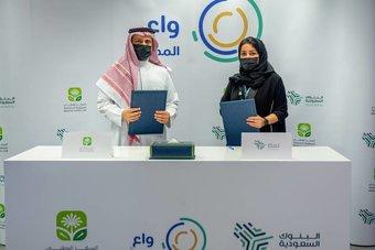 لجنة الإعلام والتوعية المصرفية في البنوك السعودية تطلق برنامج «واع المصرفي» بالتعاون مع المركز الوطني للمسؤولية الاجتماعية