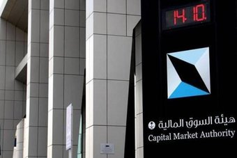 هيئة السوق المالية توافق على طرح وحدات صندوق السعودي الفرنسي كابيتال للدخل الثابت طرحا عاما