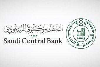 """""""المركزي السعودي"""": الحصول على تصريح شرط لمزاولة نشاط الدفع الآجل في المملكة"""