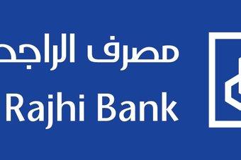 مصرف الراجحي يطلق منتج التمويل عن طريق منصة مستقلة للسلع المحلية